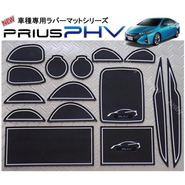 プリウスPHV(ZVW52)専用 インテリアラバーマット前期&後期(取説&保証付)ドアポケットマット フロアマット コンソールマット トヨタ PRIUS PHV|jusby-auto|13