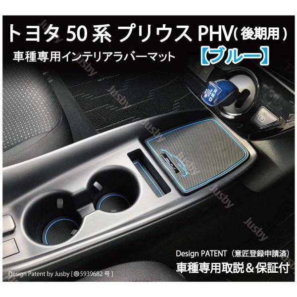 プリウスPHV(ZVW52)専用 インテリアラバーマット前期&後期(取説&保証付)ドアポケットマット フロアマット コンソールマット トヨタ PRIUS PHV|jusby-auto|15