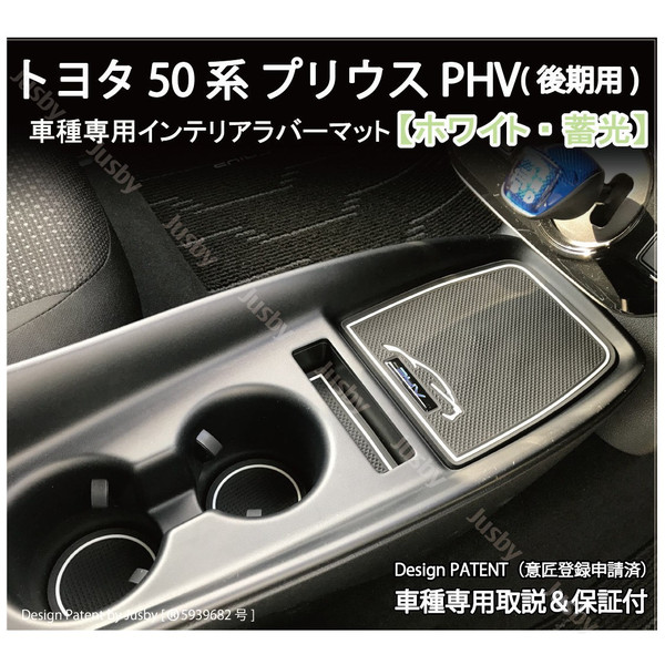 プリウスPHV(ZVW52)専用 インテリアラバーマット前期&後期(取説&保証付)ドアポケットマット フロアマット コンソールマット トヨタ PRIUS PHV|jusby-auto|14
