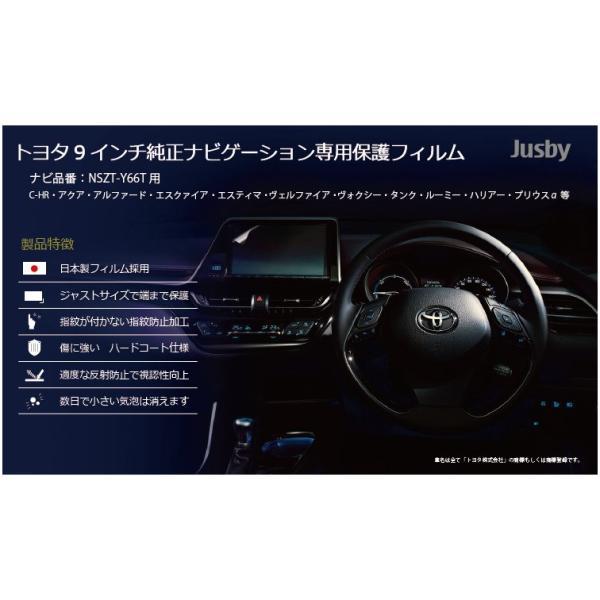 日本製 NSZT-Y68T/NSZT-Y66Tトヨタ9インチ純正ナビゲーション専用フィルム CH-R/プリウス/アクア/アルファード/エスクァイア/ヴォクシー/タンク/ルーミー|jusby-auto|06