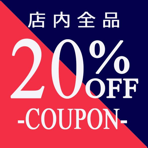 【全品20%OFF】母の日応援!店内全品20%OFFクーポン!