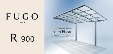 フーゴ900R特集