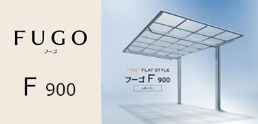 フーゴ900F特集