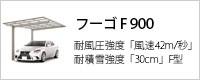 フーゴF900