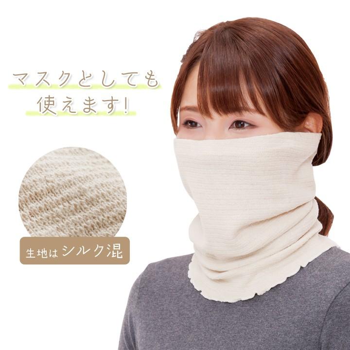 シルク ネックウォーマー フェイス マスク 保湿 乾燥 のど 美容 睡眠 花粉 うるおい 冷え
