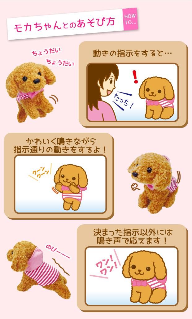 音声認識人形 ぬいぐるみ しゃべる ペット 犬 可愛い 癒し モカちゃん