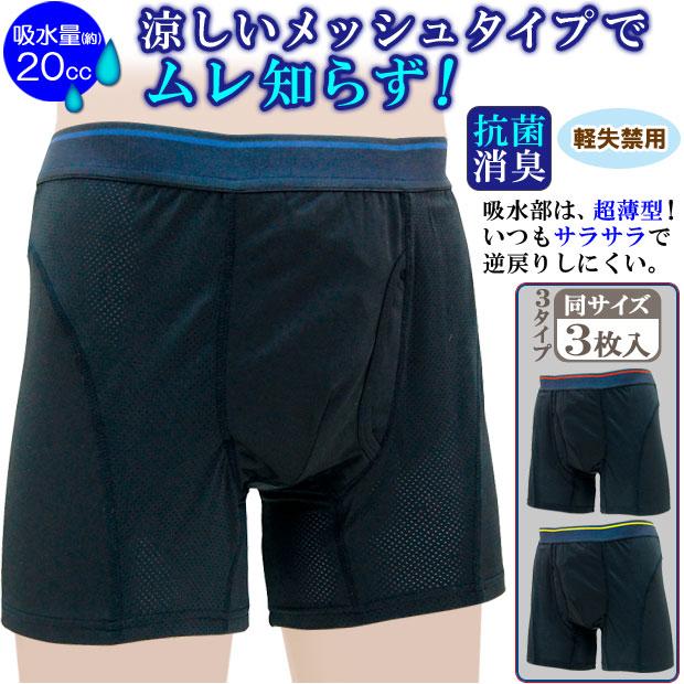 失禁パンツ 尿漏れパンツ 安心パンツ 快適パンツ トランクス 安心ボクサーパンツ セット メンズ 男性用