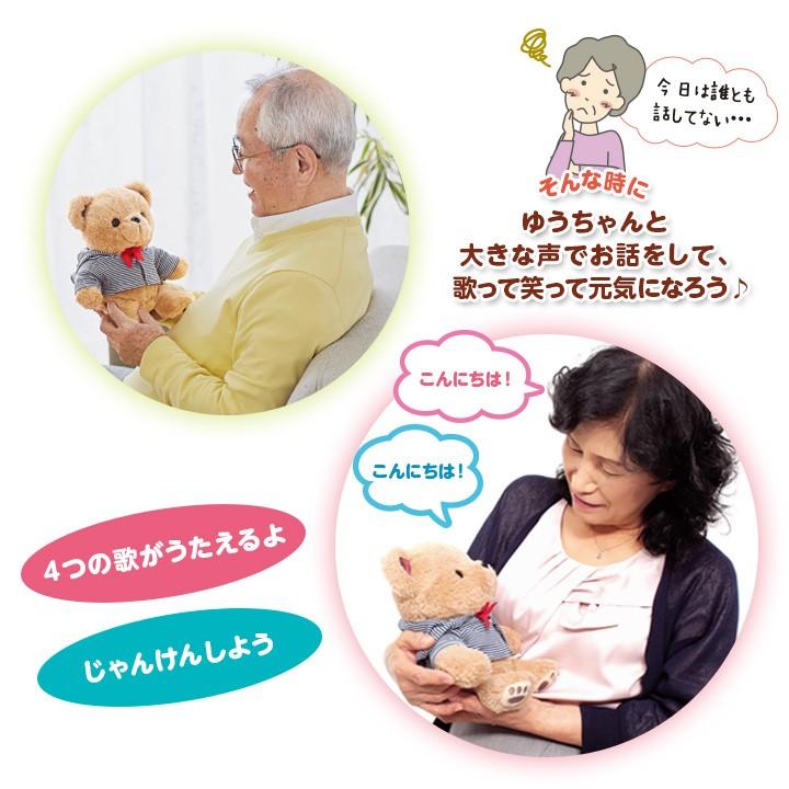音声認識人形 ぬいぐるみ しゃべる 唄う お知らせ設定可能 くまのゆうちゃん