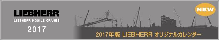 2017年版LIEBHERRカレンダー