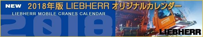 2018年版LIEBHERRカレンダー