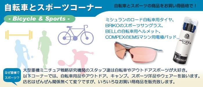 大型重機ミニチュア戦略研究機関のスタッフ達は自転車やアウトドアスポーツが大好き。以下コーナーでは、自転車用品やアウトドア、キャンプ、スポーツ洋品やウェアーを扱います。店名はぜんぜん関係無くて変?ですが、いろいろなお買い得商品を販売致します。