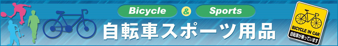 自転車スポーツ用品