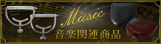 音楽関連商品