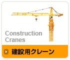 Construction cranes(建設用クレーン)