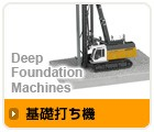 Deep Foundation Machines(基礎打ち機)