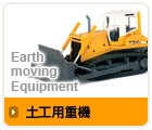 Earth moving equipment(土工用重機)