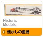 Historic models(懐かしの重機)