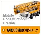 Mobile construction cranes(移動式建設用クレーン)