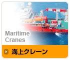Maritime cranes(海上クレーン)