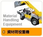 Material handling equipment(資材荷役重機)