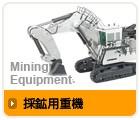 Mining equipment(採鉱用重機)