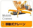 Mobile cranes(移動式クレーン)