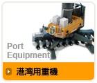 Port Equipment(港湾用重機)