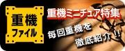 重機ファイル 重機ミニチュア特集 毎回重機を徹底紹介!!