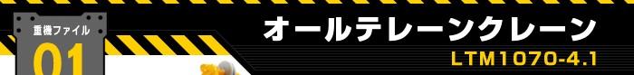オールテレーンクレーン LTM1070-4.1