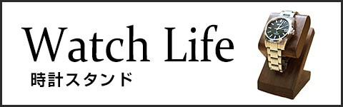 ウォッチスタンド(Watch Life)