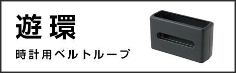 遊環(ベルトループ)