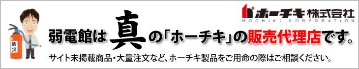 ホーチキ正規販売代理店バナー