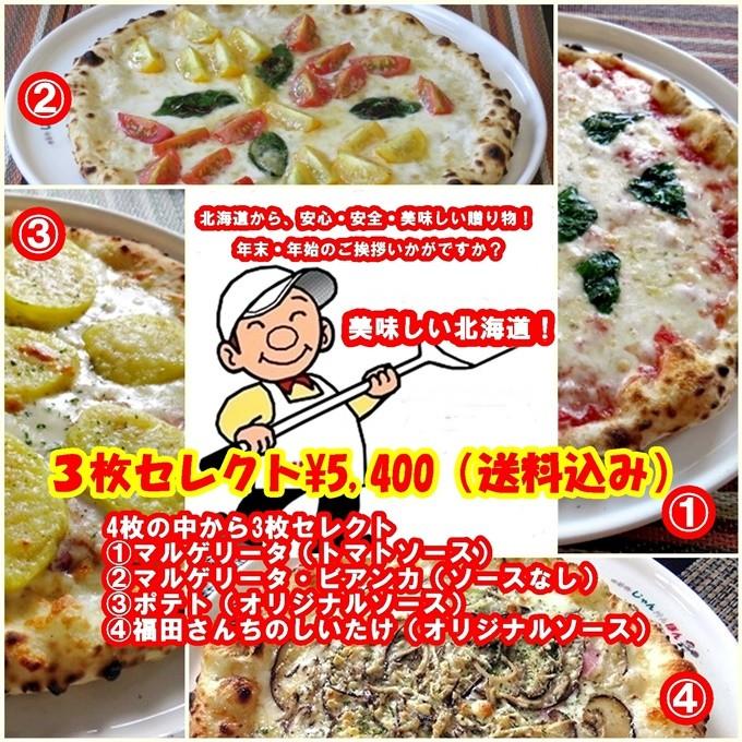 じゃんけんぽんのピザ