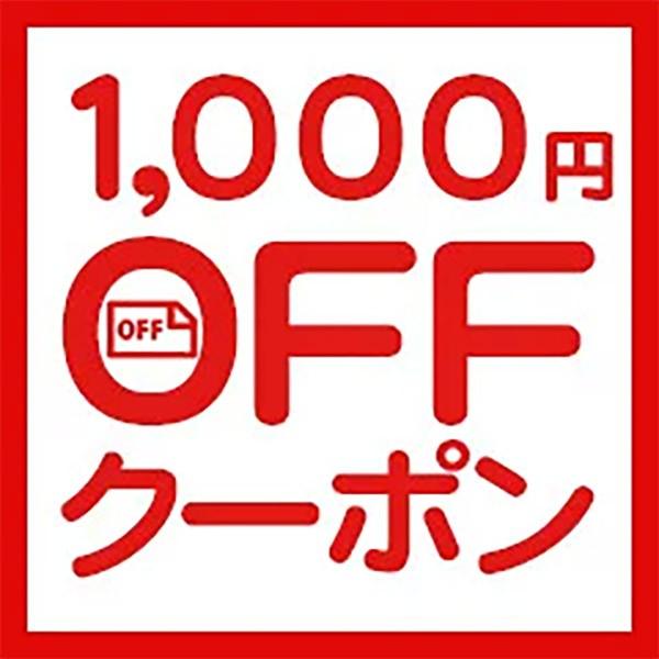 ☆期間限定! 1,000円OFF クーポン☆