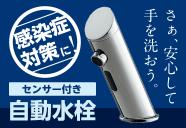 センサー付き自動水栓