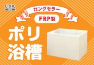 FRP製ポリ浴槽