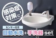 センサー付き自動水栓+手洗器