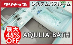 クリナップ システムバスルーム アクリアバス AQULIA-BATH