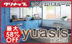 クリナップ システムバスルーム ユアシス yuasis