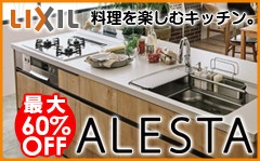 LIXIL システムキッチン アレスタ ALESTA