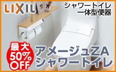 LIXIL シャワートイレ一体型便器 アメージュZAシャワートイレ