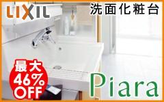 LIXIL 洗面化粧台 ピアラ Piara