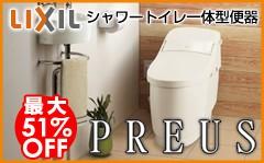 シャワートイレ一体型便器 プレアス PREUS