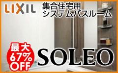 集合住宅用システムバスルーム ソレオ SOLEO
