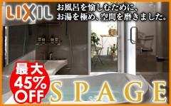 LIXIL マンション用システムバスルーム スパージュ SPAGE