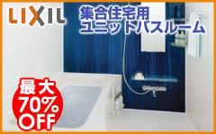 LIXIL 集合住宅用ユニットバスルーム