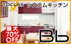 トクラス トクラスキッチン Bb