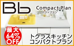 トクラス トクラスキッチンコンパクトプラン Bbコンパクトプラン