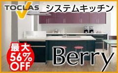 トクラス トクラスキッチン ベリー Berry