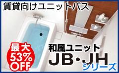 TOTO 賃貸向けユニットバス 和風ユニット JB JH